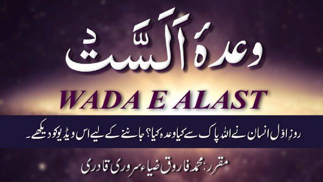 Speech: Wada e Alast