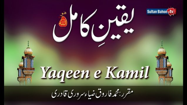 Speech: Yaqeen e Kamil
