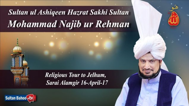 Sultan Bahoo ke Rohani Waris ka Tableegi Dorah Jelhum 2017
