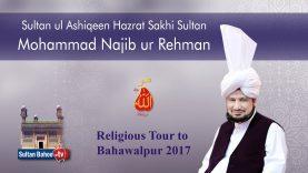 Sultan Bahoo ke Rohani Waris Sultan ul Ashiqeen Ka Tableeghi Dorah Bahawalpur 2017