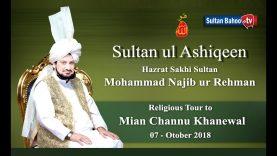 Sultan Bahoo ke Rohani Waris Sultan ul Ashiqeen ka Tableeghi Dorah Mian Channu 7-Oct-2018