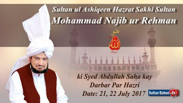 Sultan Bahoo ke Rohani Waris Sultan ul Ashiqeen ki Sultan ul Tarkeen Mazar per Hazri 2017