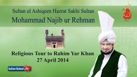 Sultan Bahoo ke silsila k mojouda Imam Sultan ul Ashiqeen Ka Tableeghi Dorah Rahim Yar Khan 27 April 2014