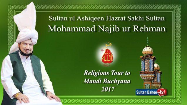 Sultan ul Ashiqeen Hazrat Sakhi Sultan Mohammad Najib-ur-Rehman M.A ka Tableeghi Dorah, Mandi Buchiana 2017