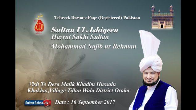 Sultan ul Ashiqeen ka Religious Tour to Tillan Wala 2017