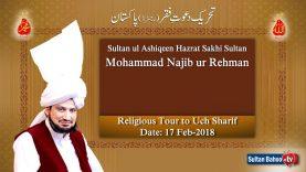 Sultan ul Ashiqeen Ka Tableeghi Dorah Uch Sharif 17 Feb-2018