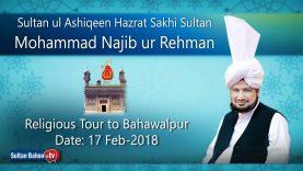 Sultan ul Ashiqeen Ka Tableeghi Dorah Bahawalpur 17 Feb-2018