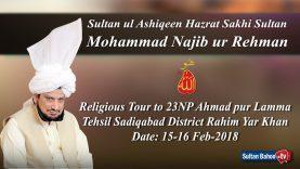 Sultan ul Ashiqeen Ka Tableeghi Dorah 23NP Ahmad pur Lamma