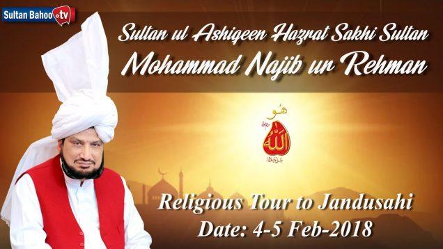 Sultan ul Ashiqeen Ka Tableeghi Dora, Jandu Sahi Tehsil Daska
