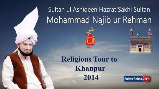 Sultan ul Ashiqeen Ka Tableeghi Dorah Khanpur 2014