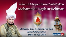 Sultan ul Ashiqeen Ka Tableeghi Dorah Ahmed Pur East 13 Feb-18