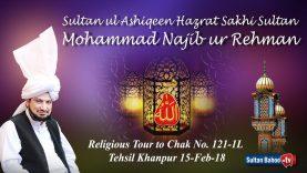 Sultan ul Ashiqeen ka Tableegi Dora, Chak No. 121-1L Tehsil Khanpur 15-Feb-18