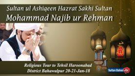 Sultan ul Ashiqeen ka Tableegi Dora, Tehsil Haroonabad District Bahawalpur 20-21-Jan-18