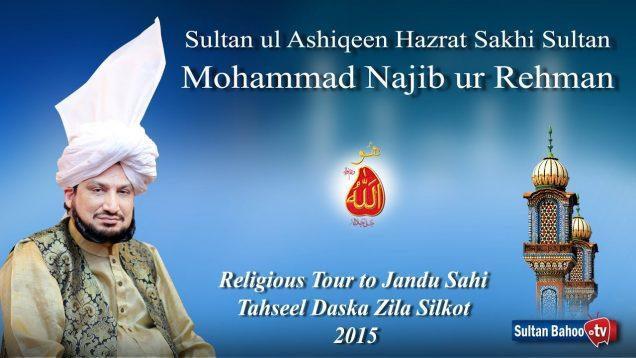 Sultan ul Ashiqeen Madzillah ul Aqdus Ka Tableeghi Dora Jandu Sahi Tahseel Daska Zila Silkot 2015