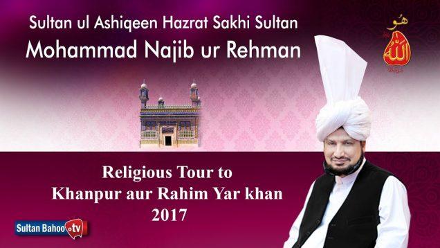 Sultan ul Ashiqeen Sultan Mohammad Najib ur Rehman ka Tableeghi Dorah Khanpur aur Rahim Yar khan