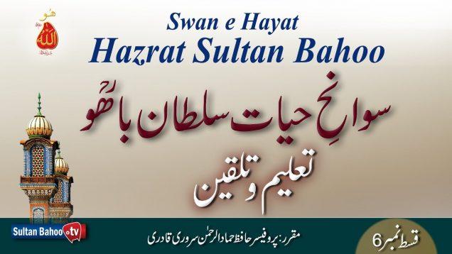 Swan e Hayat Hazrat Sultan Bahoo Part-6