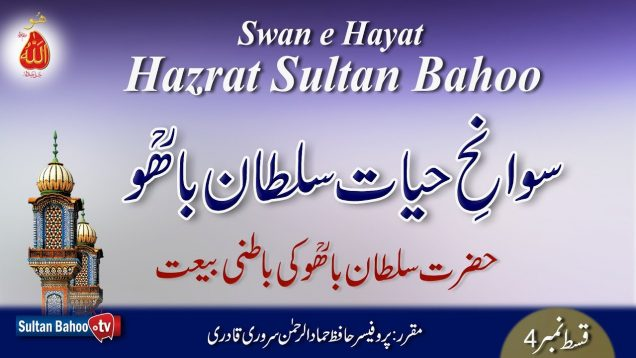 Swan e Hayat Hazrat Sultan Bahoo Part-4