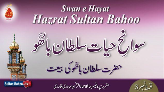 Swan e Hayat Hazrat Sultan Bahoo Part-3