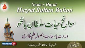 Swan e Hayat Hazrat Sultan Bahoo Part-2