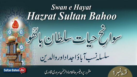 Swan e Hayat Hazrat Sultan Bahoo Part-1