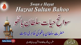 Swan e Hayat Hazrat Sultan Bahoo Part-5