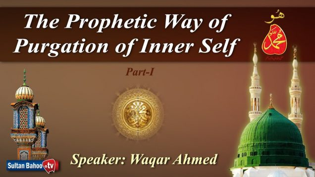 The Prophetic Way of Purgation of Inner Self Part-1