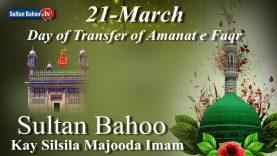 Youm e Muntaqily Amanat e Elahiya – Transfer of Faqr 21 March 2017