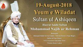 Youm-e-Wiladat basaadat | Sultan ul Ashiqeen Hazrat Sultan Mohammad Najib-ur-Rehman | 19-August-2018