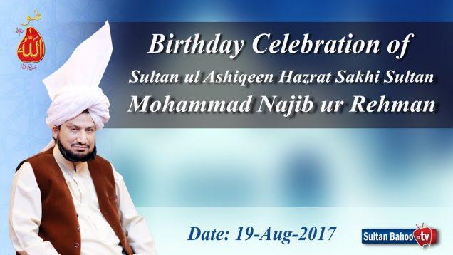 Youm e Wiladat Sultan ul Ashiqeen Hazrat Sakhi Sultan Mohammad Najib Ur Rehman 19-Aug-2017
