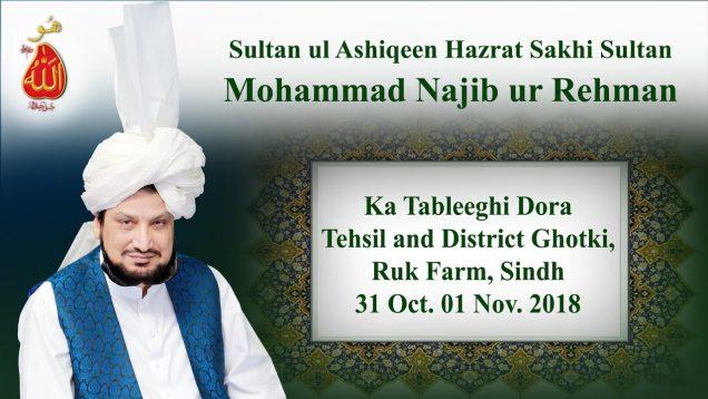 Sultan ul Ashiqeen ka Tableeghi Dora Tehsil and District Ghotki, Sindh ( 01 Nov. 2018)