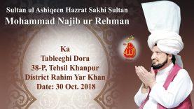 Sultan ul Ashiqeen ka Tableeghi Dora 123/1L Khanpur 31 Oct. 2018