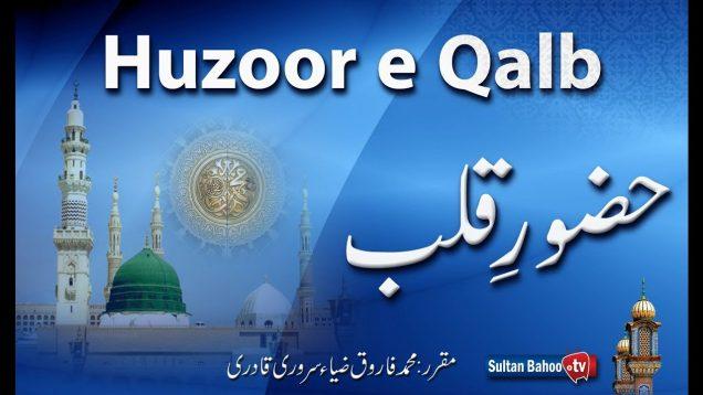 Speech: Huzoor e Qalb