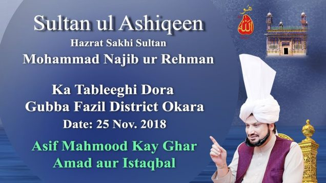 Sultan Bahoo | Sultan ul Ashiqeen Ka Tableeghi Dora Guba Fazil District Okara | 25 Nov. 2018