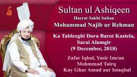 Sultan Bahoo | Sultan ul Ashiqeen Ka Tableeghi Dora Ka Tableeghi Dora Jhelum – Pakistan