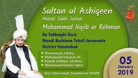 Sultan Bahoo   Sultan ul Ashiqeen Ka Tableeghi Dora Mandi Buchiana (05 Jan 2019)
