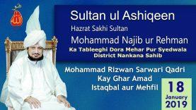 Sultan Bahoo Tv | Sultan ul Ashiqeen ka Tableeghi Dora Meharpur Sayedwala District Nankana Sahib