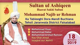 Sultan ul Ashiqeen Ka Tableeghi Dora Mandi Buchiana (18 Jan 2019)