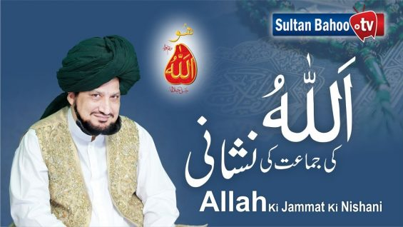 Introduction of Tehreek Dawat e Faqr (Regd.) Pakistan