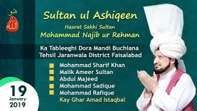 Sultan ul Ashiqeen ka Tableeghi Dora Mandi Buchiana District Faisalabad 19-January-2019