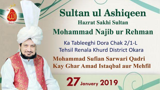 Sultan ul Ashiqeen ka Tableeghi Dora Chak 2/1-L  Tehsil Renala Khurd District Okara