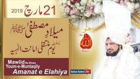 Milad-e-Mustafa | Baslisla Youm e Muntaqily Amanat e Elahiya 21 March 2019