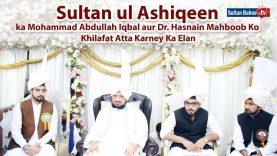 Sultan ul Ashiqeen ka Mohammad Abdullah Iqbal aur Dr. Hasnain Mahboob Ko Khilafat Atta Karney Ka Elan