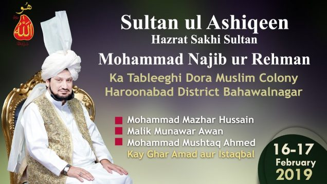 Sultan ul Ashiqeen ka Tableeghi Dora Muslim Colony Haroonabad District Bahawalnagar