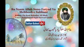 Kalam Pir Bahadur Ali Shah = Ba Naam Allah Suno Faryad Ya Mehboob e Subhani
