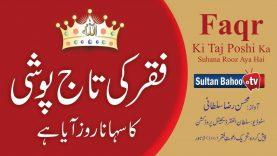 Manqabat | Faqr Ki Taj Poshi Ka Suhana Rooz Aya Hai
