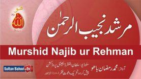 Manqabat | Murshid Najib ur Rehman