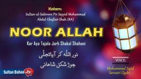 Kalam Pir Abdul Ghafoor Shah = Noor Allah Kar Aaya Tajala Jorh shakal Shahhani