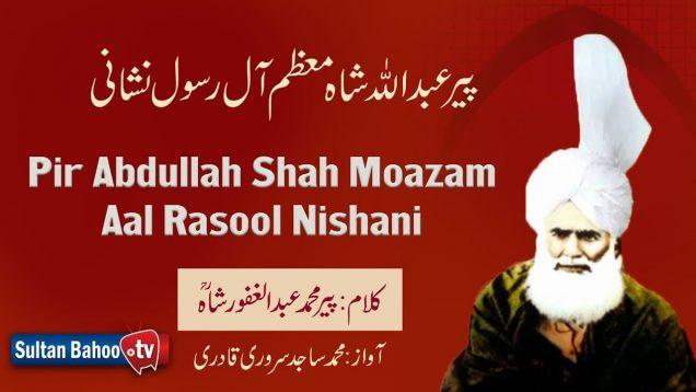 Kalam Pir Abdul Ghafoor Shah | Pir Abdullah Shah Moazam Aal Rasool Nishani