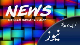 Tehreek Dawat e Faqr News April 2019