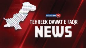 Tehreek Dawat e Faqr News May 2019
